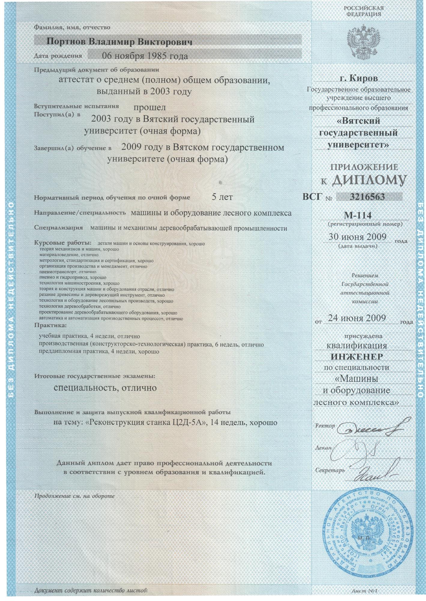 Грамоты и дипломы Портнова Владимир Диплом инженера ВГУ 2009
