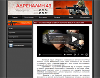adrenalin43.ru
